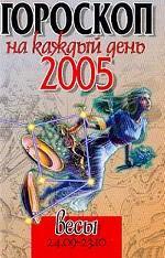 Гороскоп-2005. Весы