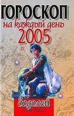 Гороскоп-2005. Водолей