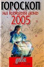 Гороскоп-2005. Дева