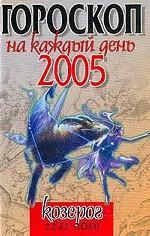 Гороскоп на каждый день 2005. Козерог
