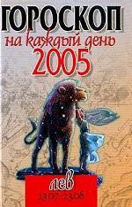 Гороскоп-2005. Лев