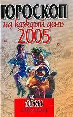 Гороскоп-2005. Овен