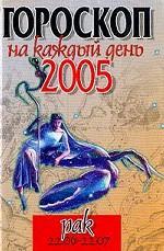 Гороскоп-2005. Рак