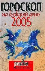 Гороскоп-2005. Рыбы