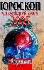 Гороскоп-2005. Скорпион