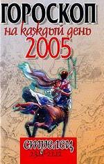 Гороскоп-2005. Стрелец