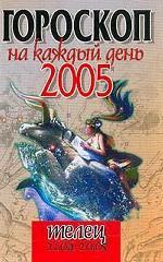 Гороскоп-2005. Телец
