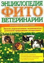 Энциклопедия фитоветеринарии. Домашние животные