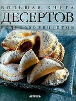 Большая книга десертов