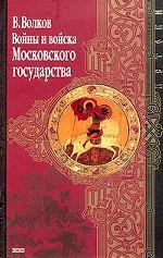 Войны и войска Московского государства