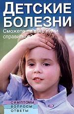 Детские болезни. Сможете ли вы с ними справиться?