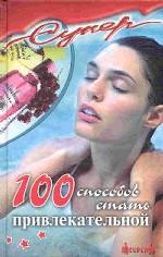 100 способов стать привлекательной
