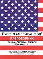 Русско-американский разговорник = Russian-American English Phrasebook