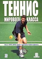 Теннис мирового класса