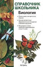 Биология. Учебно-справочное пособие