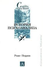 История психоанализа