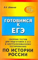 Сборник тестов для подготовке к ЕГЭ и центразлизованному тестированию по истории России