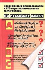 Русский язык. Новое пособие для подготовки к ЕГЭ и централизованному тестированию