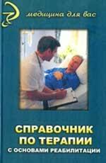 Справочник по терапии с основами реабилитации