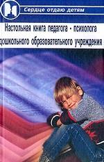 Настольная книга педагога-психолога детского образовательного учреждения