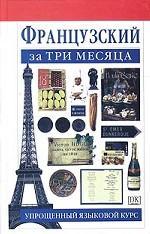 Французский за три месяца
