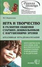 Игра и творчество в развитии общения старших дошкольников с нарушениями зрения