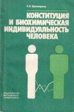 Конституция и биохимическая индивидуальность человека