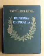 Настольная книга охотника - спортсмена (2-ой том), 1955—1956 гг.