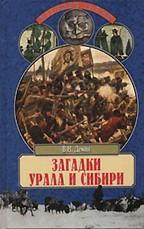 Загадки Урала и Сибири. От библейских времен до Екатерины Великой
