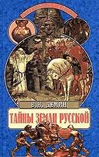 Тайны земли русской