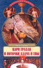 Цари Грааля и потомки Адама и Евы