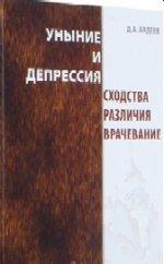 Уныние и депрессия. Сходства, различия, врачевание. 3-е изд., доп. и перераб