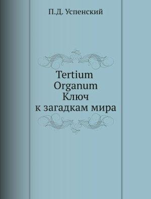 Tertium Organum. Ключ к загадкам мира