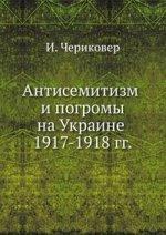 Антисемитизм и погромы на Украине 1917-1918 гг.