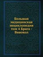 Большая медицинская энциклопедия. том 4 Брага - Вивокол