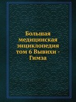 Большая медицинская энциклопедия. том 6 Вывихи - Гимза