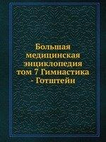 Большая медицинская энциклопедия. том 7 Гимнастика - Готштейн