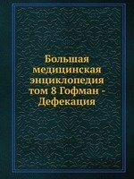 Большая медицинская энциклопедия. том 8 Гофман - Дефекация