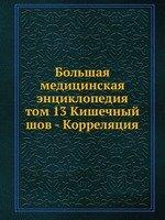 Большая медицинская энциклопедия. том 13 Кишечный шов - Корреляция