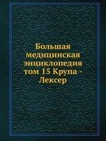 Большая медицинская энциклопедия. том 15 Крупа - Лексер