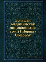 Большая медицинская энциклопедия. том 21 Нервы - Обморок