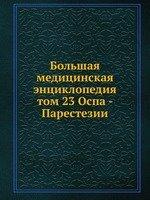 Большая медицинская энциклопедия. том 23 Оспа - Парестезии