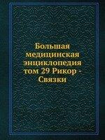 Большая медицинская энциклопедия. том 29 Рикор - Связки