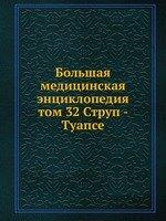 Большая медицинская энциклопедия. том 32 Струп - Туапсе