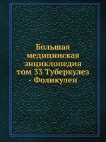 Большая медицинская энциклопедия. том 33 Туберкулез - Фоликулен