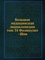 Большая медицинская энциклопедия. том 34 Фоликулит - Шик