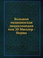 Большая медицинская энциклопедия. том 20 Мюллер - Нервы