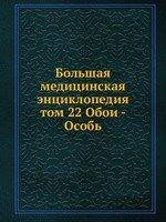 Большая медицинская энциклопедия. том 22 Обои - Особь