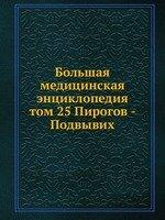 Большая медицинская энциклопедия. том 25 Пирогов - Подвывих