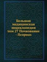 Большая медицинская энциклопедия. том 27 Почкование - Псориаз